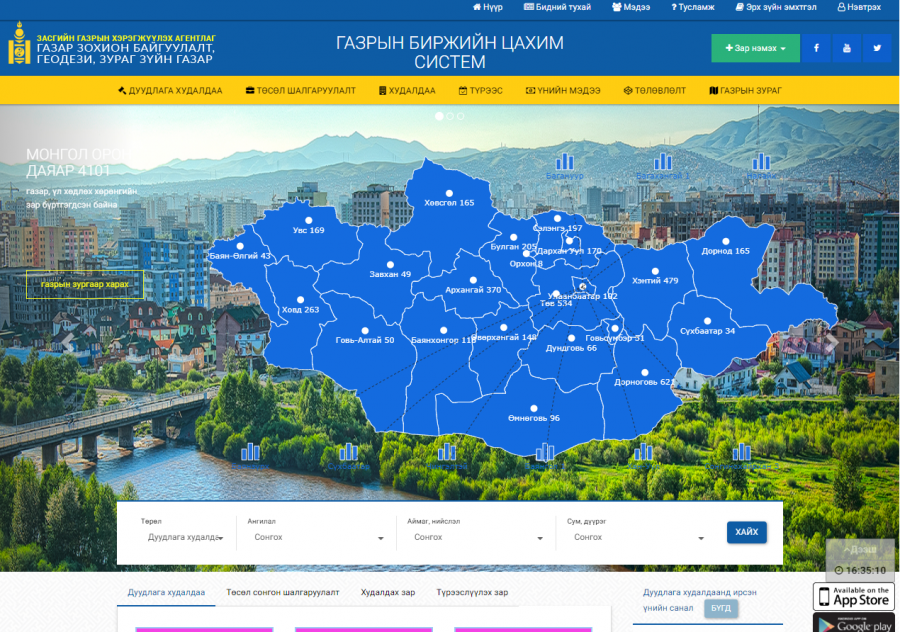 Mongolian land exchange system launches