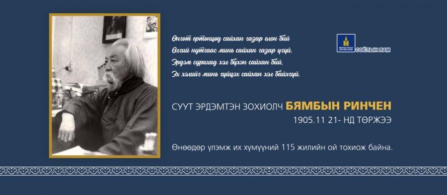 Их зохиолч, билгүүн номч Б.Ринчений мэндэлсний 115 жилийн ой тохиож байна