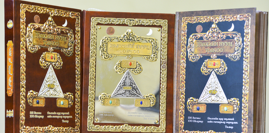Secret History of the World book crafted with gold, silver