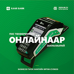 khan bank pos